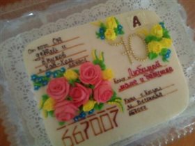 Тортик к юбилею!