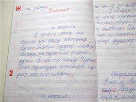 Почерк в 1 классе