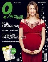 Журнал 9 месяцев.