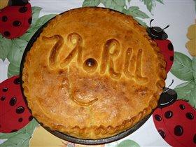 С пылу жару пирог для МОЕЙ СЕМЬИ!!!