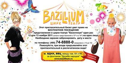Bazillium, билет для распечатки