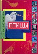 Птицы. Справочник