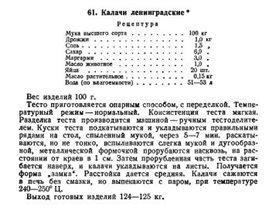 Калачи ленинградские