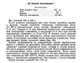 Калачи московские