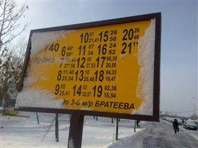 Расписание маршрута 740