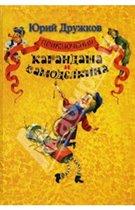 Приключения Карандаша и Самоделкина, илл. Елисеева