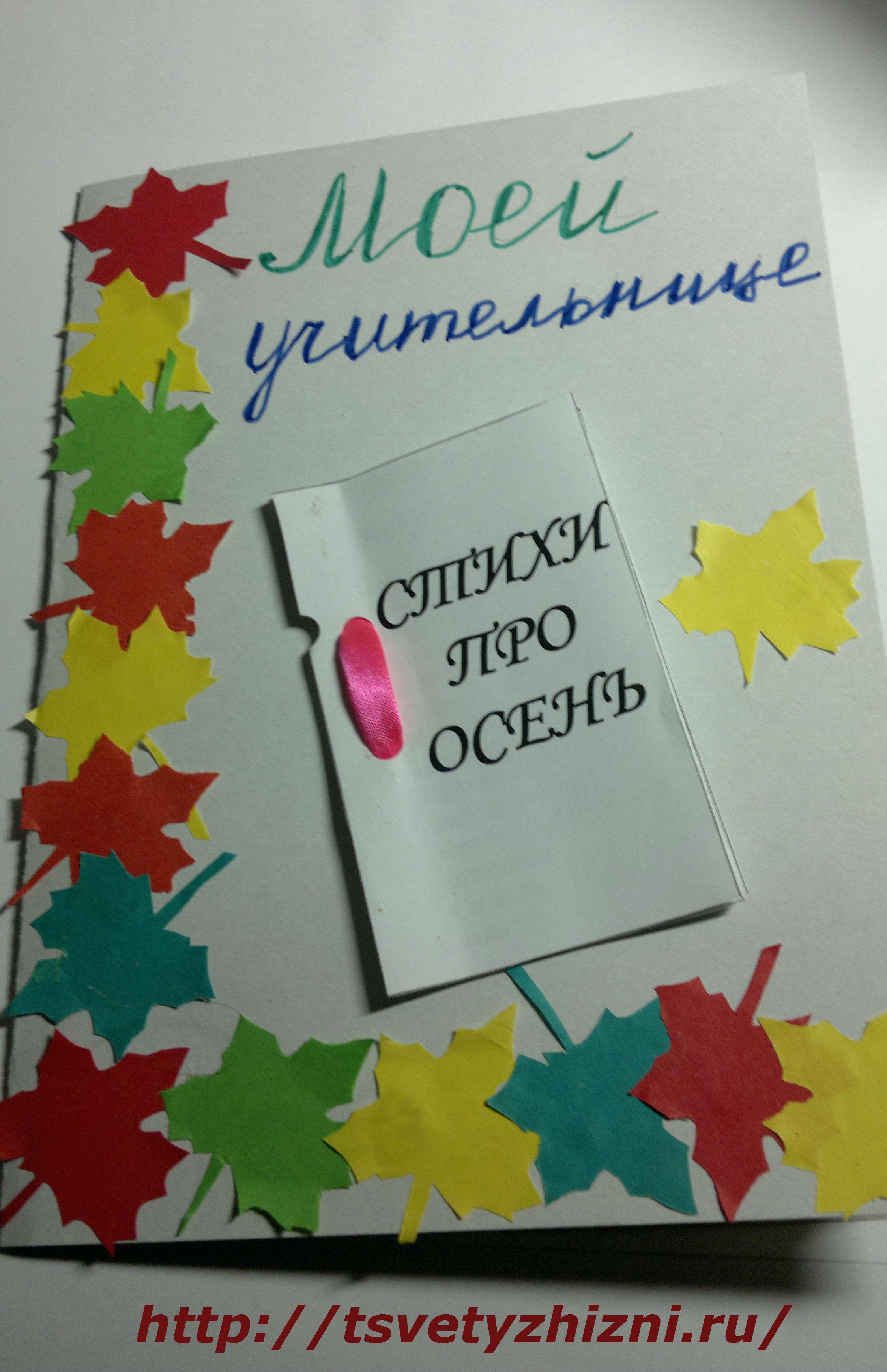Как сделать открытку учителю