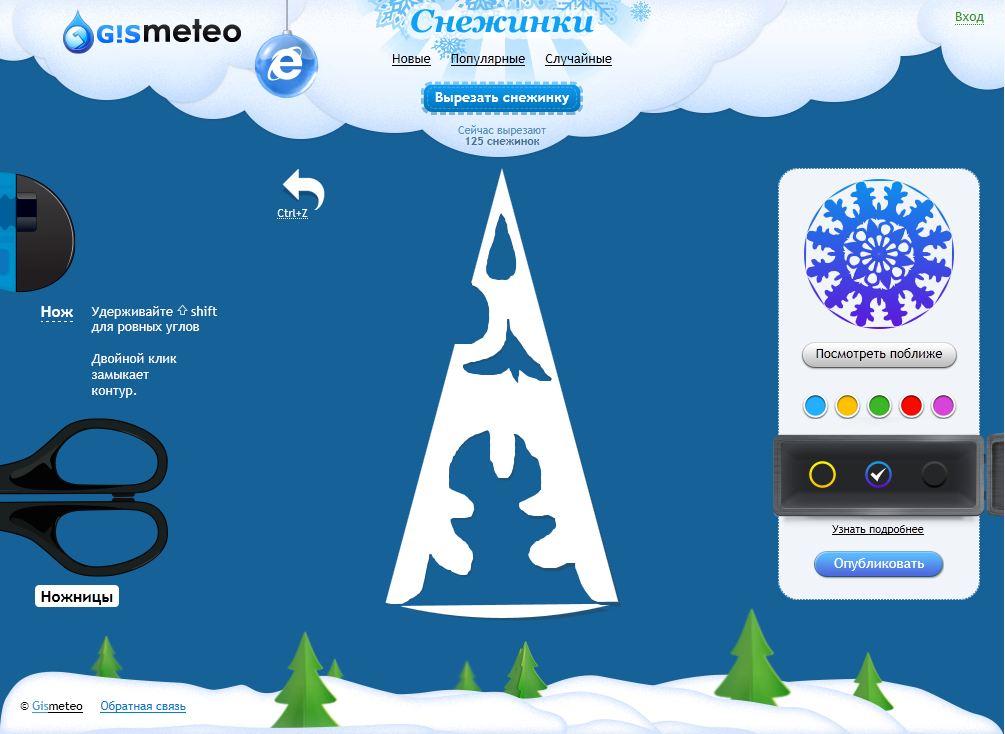Вырезаем снежинки на сайте Гисметео!