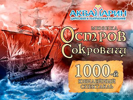 'Остров Сокровищ' празднует грандиозное событие - 1000-й спектакль!