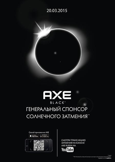 Как увидеть солнечное затмение 2015 года