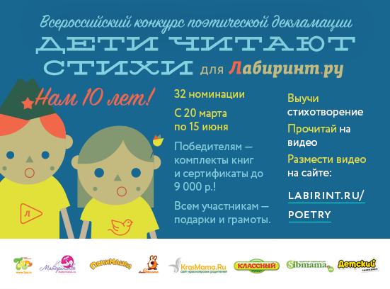 Весенний этап конкурса «Дети читают стихи»