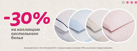 Распродажа постельного белья Prénatal