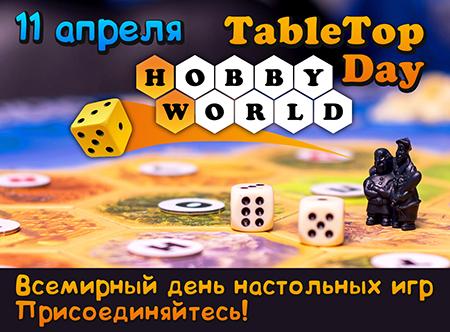 Всемирный день настольных игр