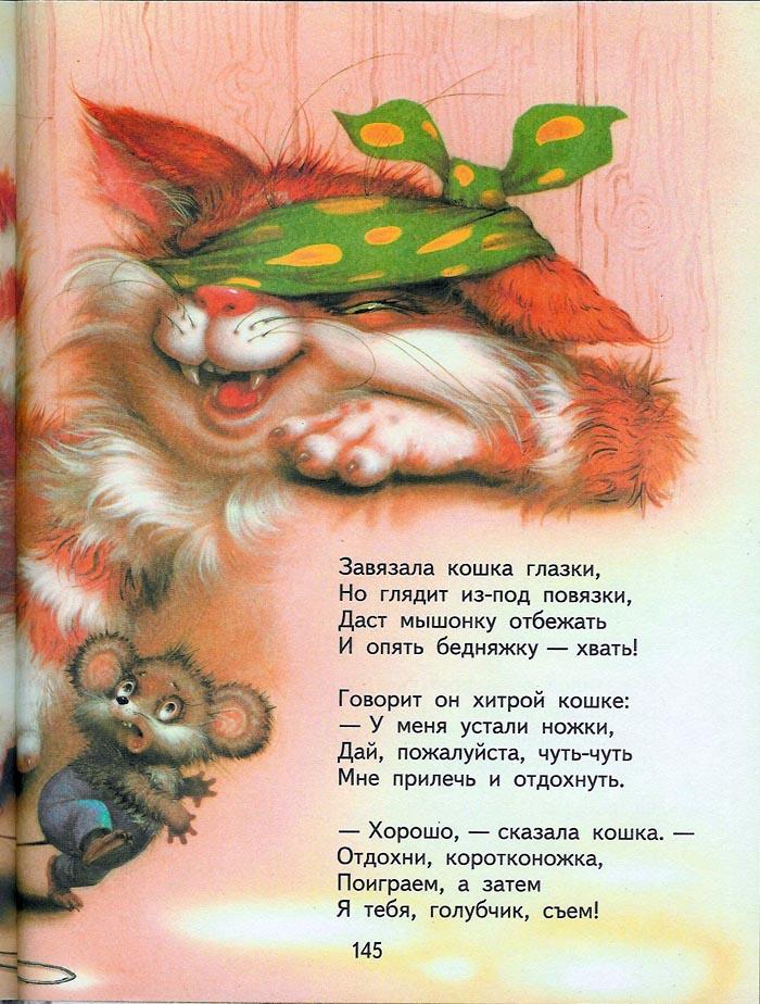 картинки сказка об умном мышонке театра эстрады