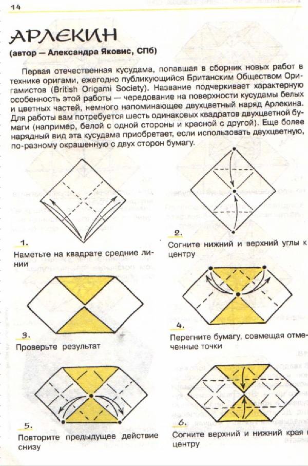 большинства жителей оригами схема сборки магического шара в картинках фото купальниках