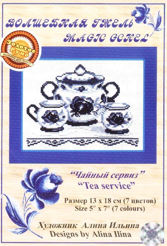 Чайный сервиз. Волшебная гжель