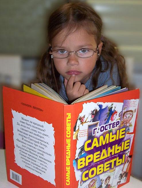 Как хорошо уметь читать ! Науки можно изучать, журналы, книги и буклеты ! И даже ... ВРЕДНЫЕ СОВЕТЫ !. Как хорошо уметь читать!..
