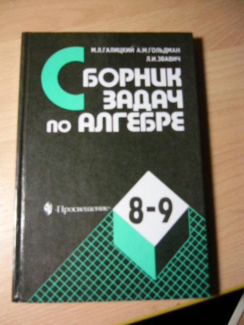 Задачник По Алгебре Фадеев