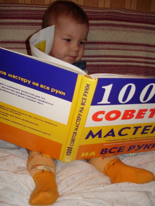 1000 и 1 совет для маленькой мастерицы. Как хорошо уметь читать!..