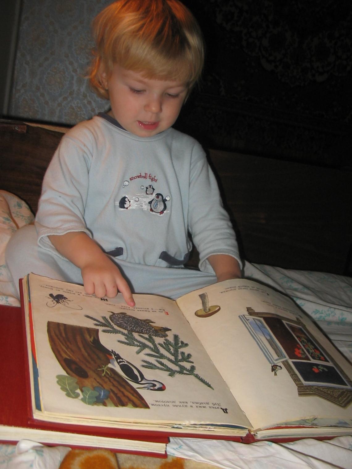 Чтение перед сном :-).. Как хорошо уметь читать!..