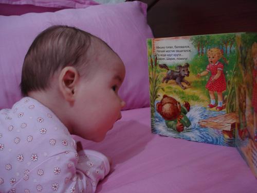 эй!! кто-нибудь книжку мне почитает?? нет?? ну ладно, тогда  я сама. Как хорошо уметь читать!..