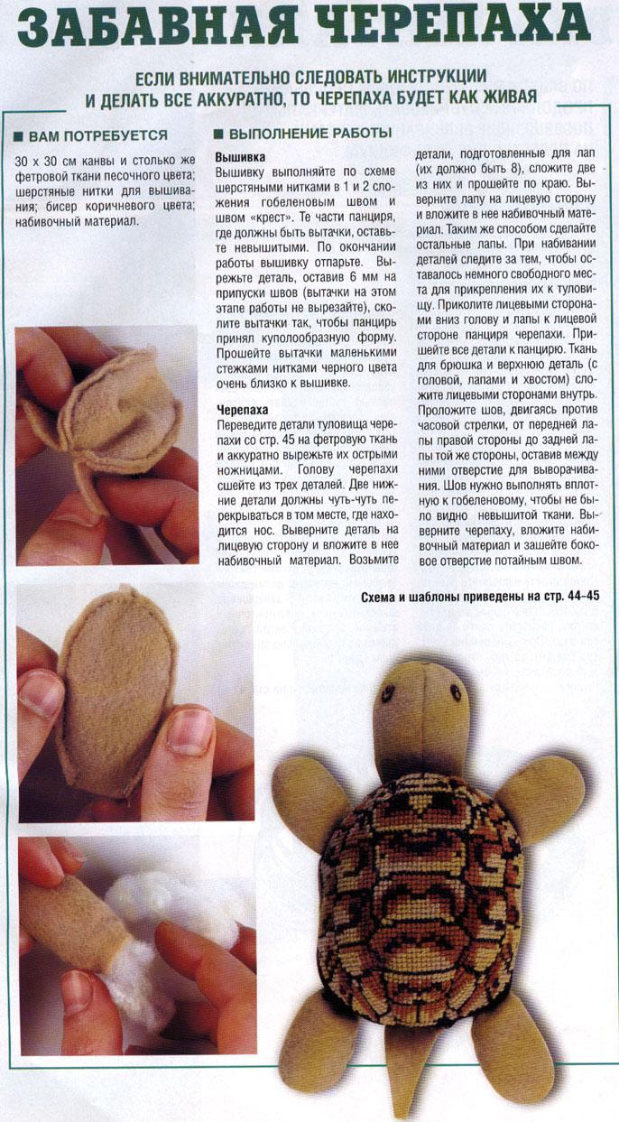 1 инструкция.. Черепахи