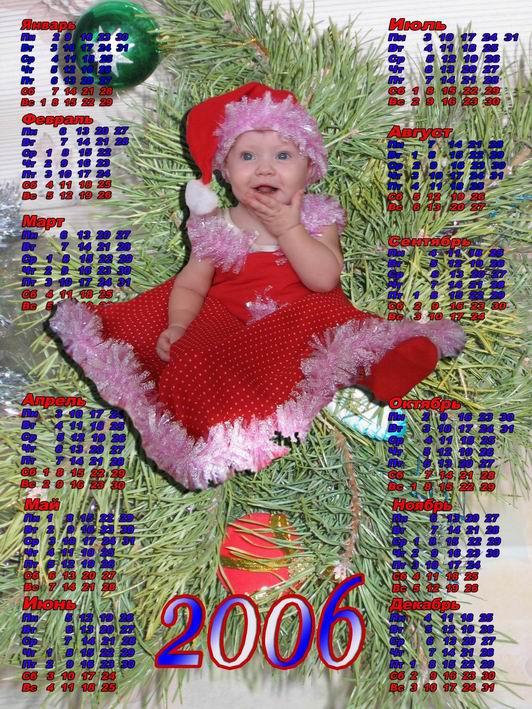 календарик 2006 - моя Алёнка в костюмчике Нового годика. В лесу родилась елочка