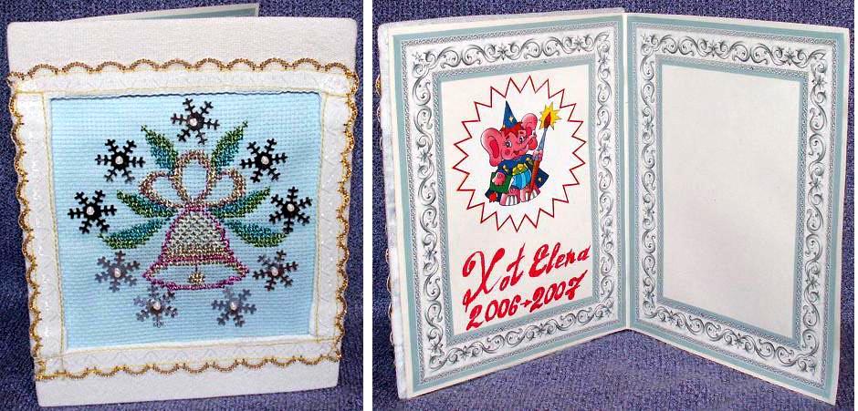 56 - от Xotelena для Selivasha. Открыточки к Новому 2007 году