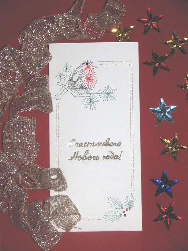108 от Нестерёнок для Fairy. Открыточки к Новому 2007 году