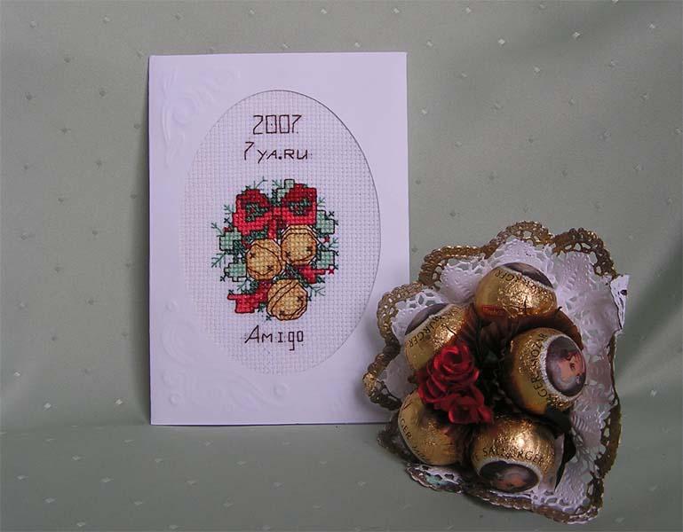 11  -  от Amigo  для Ховеи. Открыточки к Новому 2007 году