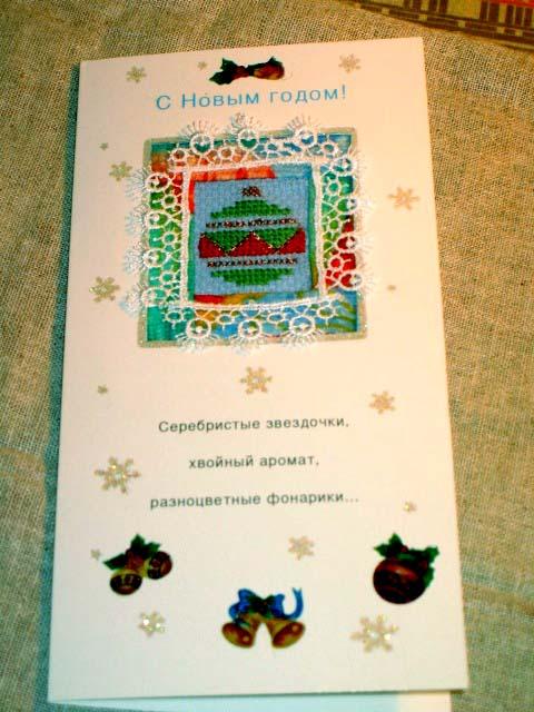 173 - от Даши (дочки natkaz) для Olechka. Открытки к Новому 2007 году в пути