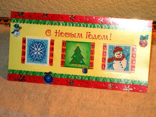 176 - от natkaz для Чебоксарка. Открыточки к Новому 2007 году