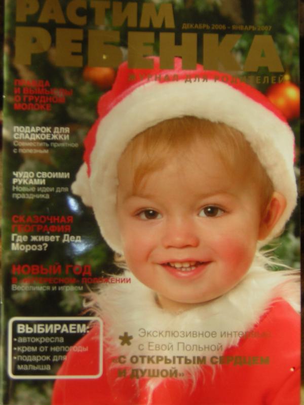 Журнал ' Растим  ребенка'.