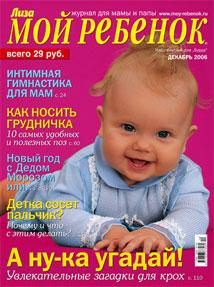 Фотоконкурс «Ребенок на обложку» Журнал Мама Инфо 48