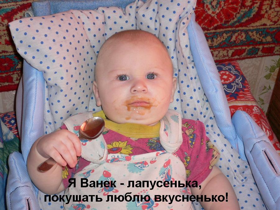 Я Ванек - лапусенька, покушать люблю вкусненько!. Крошка с ложкой
