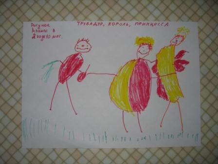 Трубадур, король и принцесса... ну немного не похожи... :). Конкурс детского рисунка с ВООБРАЖАЛКИНЫМ