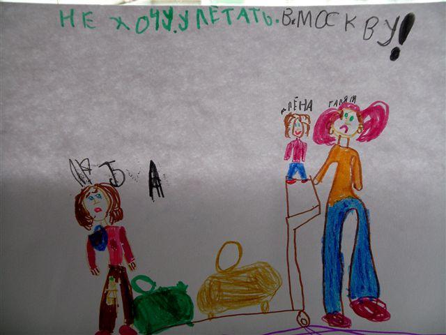 Не хочу улетать в Москву!. Конкурс детского рисунка с ВООБРАЖАЛКИНЫМ