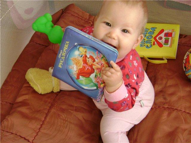 первая книжка. Дети с игрушками