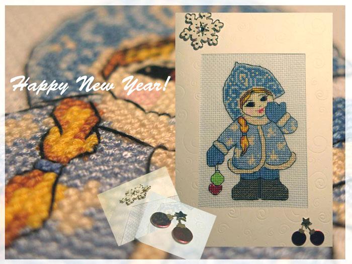 90 chertenok13* - для Надечка. Новогодние подарки получены