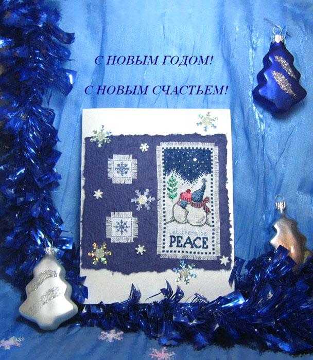 107 - автор Софико - для Arya. Новогодние подарки получены
