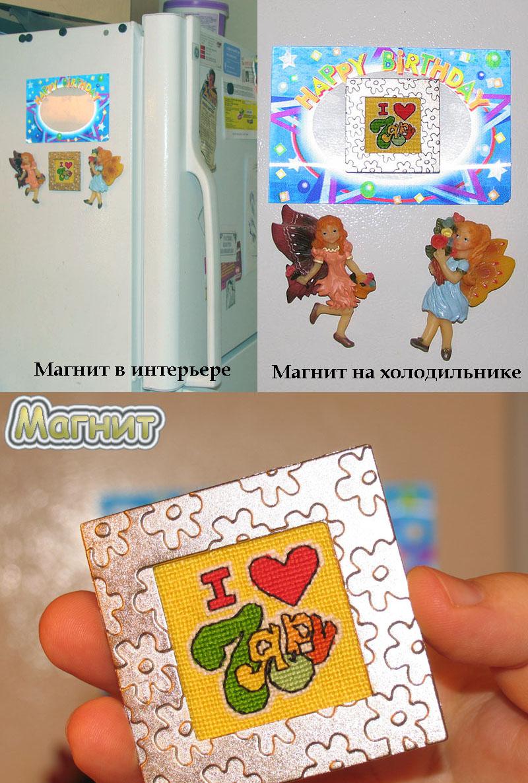 Магнит с семейной символикой и надписью 'I LOVE '. Моя 7я!!