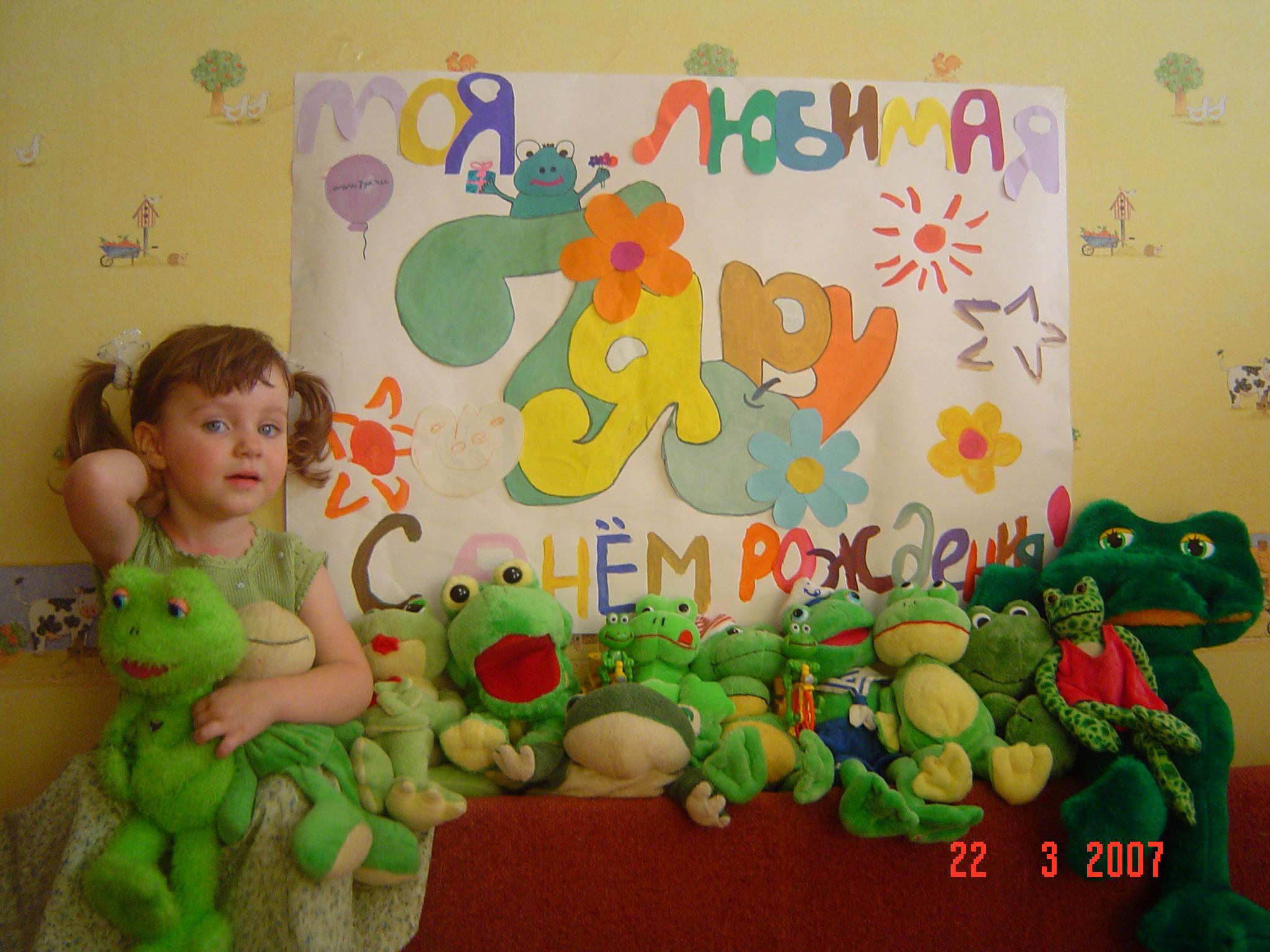 Поздравление от коллектива квакушек:-)). Моя 7я!!