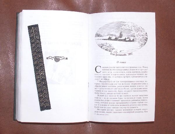 закладка 2 для книг. Игольницы, брелки, подстаканники, закладки и др. сувениры