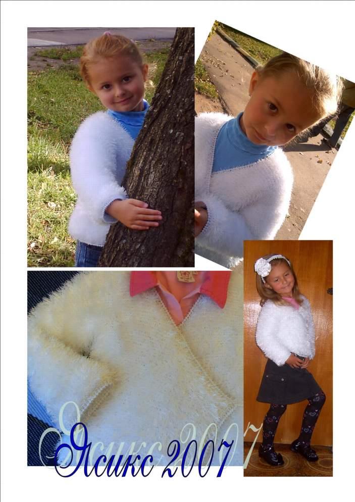 Кофточка-шубка из 'Травки'. Одежда для детей