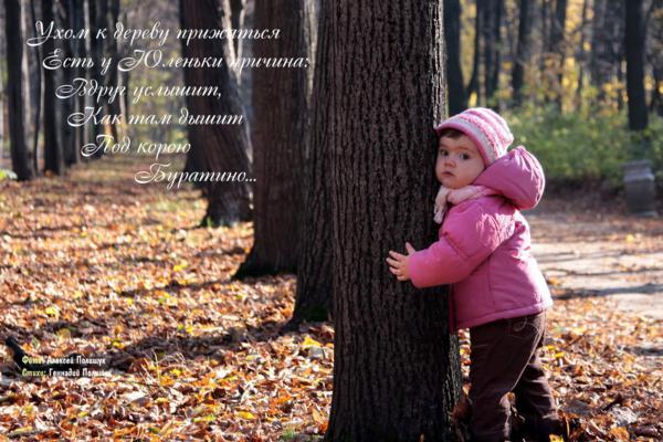 Юля в осенней аллее. Дети на прогулке