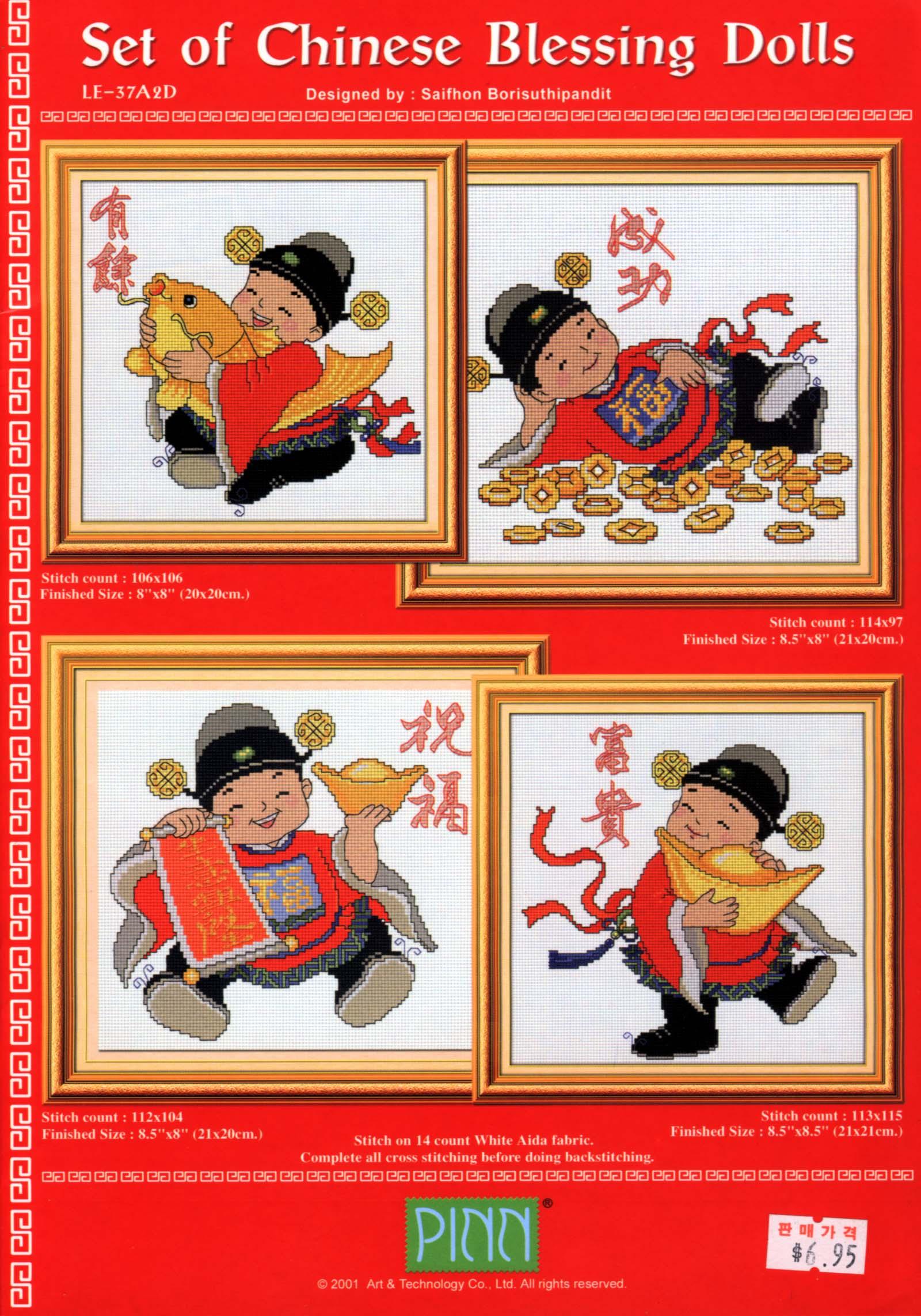 Китайские мальчуганы . Изображения людей