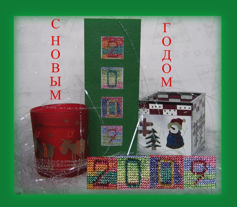 26, автор Софико для l199. -Новогодние подарки полученные