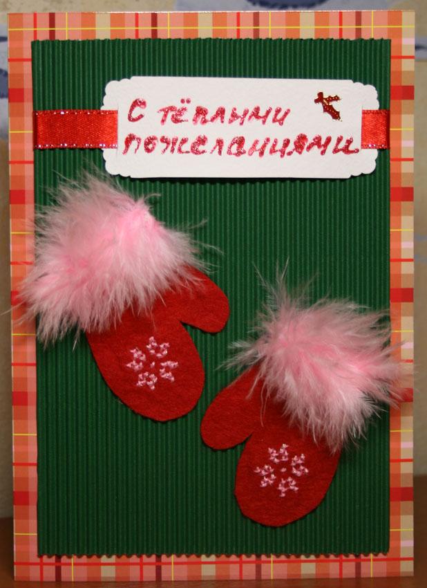 29. автор Olechka для Iryel. -Новогодние подарки полученные