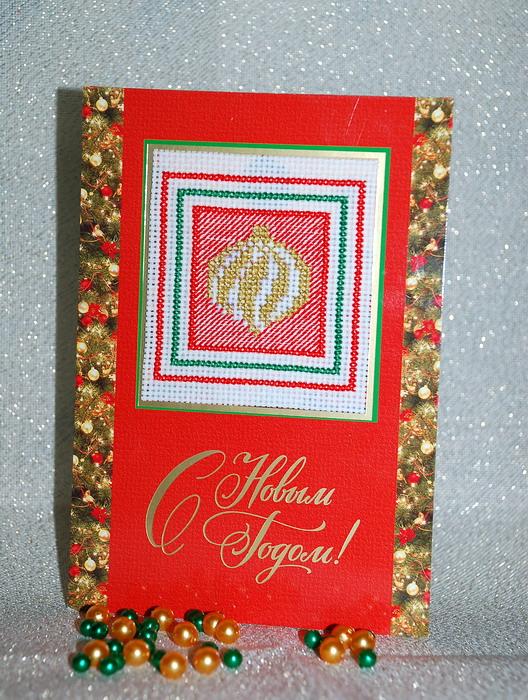 Открытка 'С Новым годом'. Рождественские и новогодние мотивы