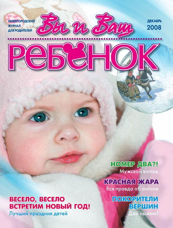Фотоконкурс «Ребенок на обложку» Журнал Мама Инфо 2